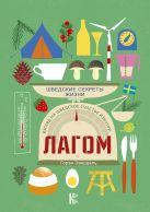 Эвердаль Г. - Лагом. Шведские секреты жизни' обложка книги
