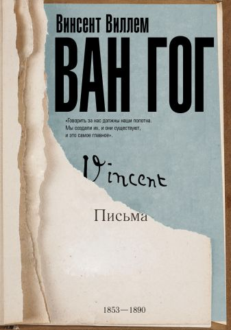 Винсент Ван Гог - Письма Ван Гога обложка книги