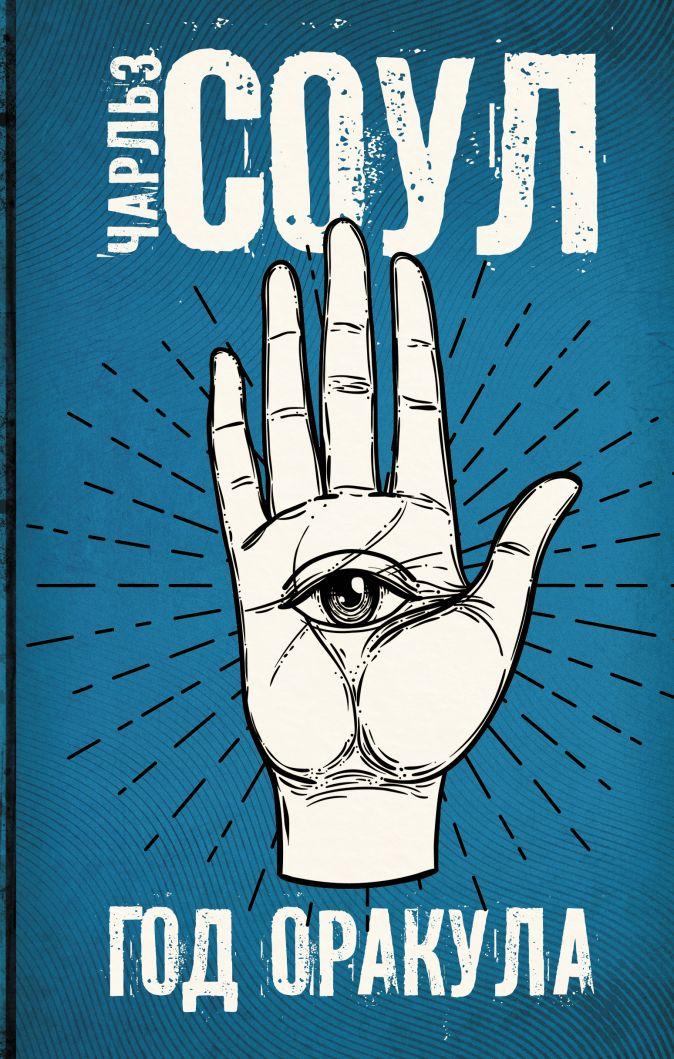 Чарльз Соул - Год Оракула обложка книги