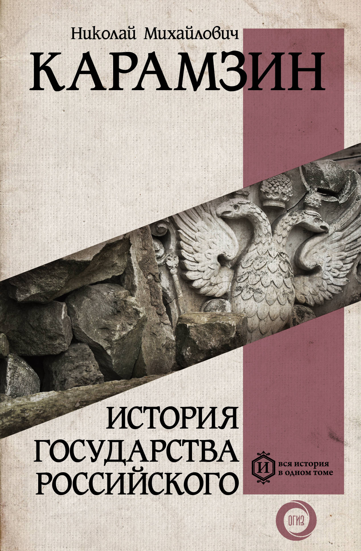 Николай Карамзин История государства Российского