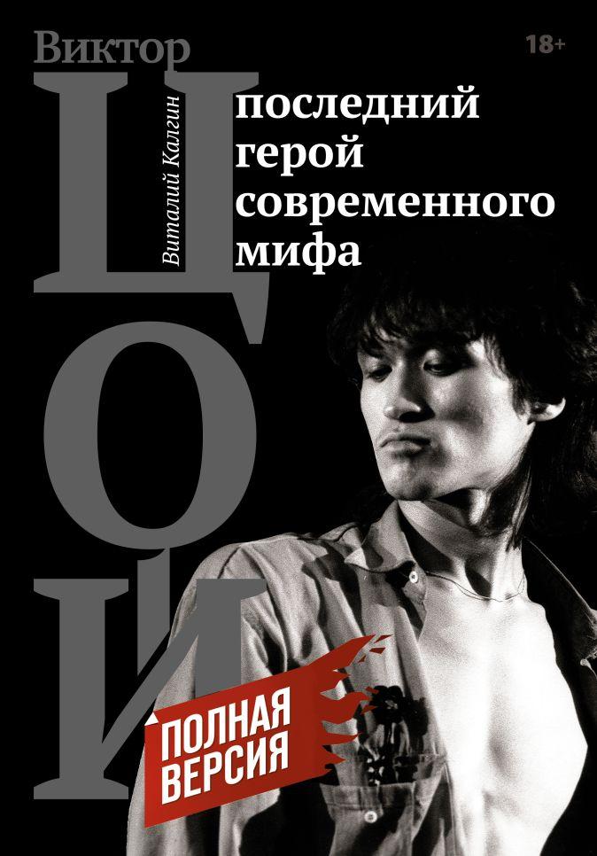 Виталий Калгин - Виктор Цой. Последний герой современного мифа. Полная версия обложка книги