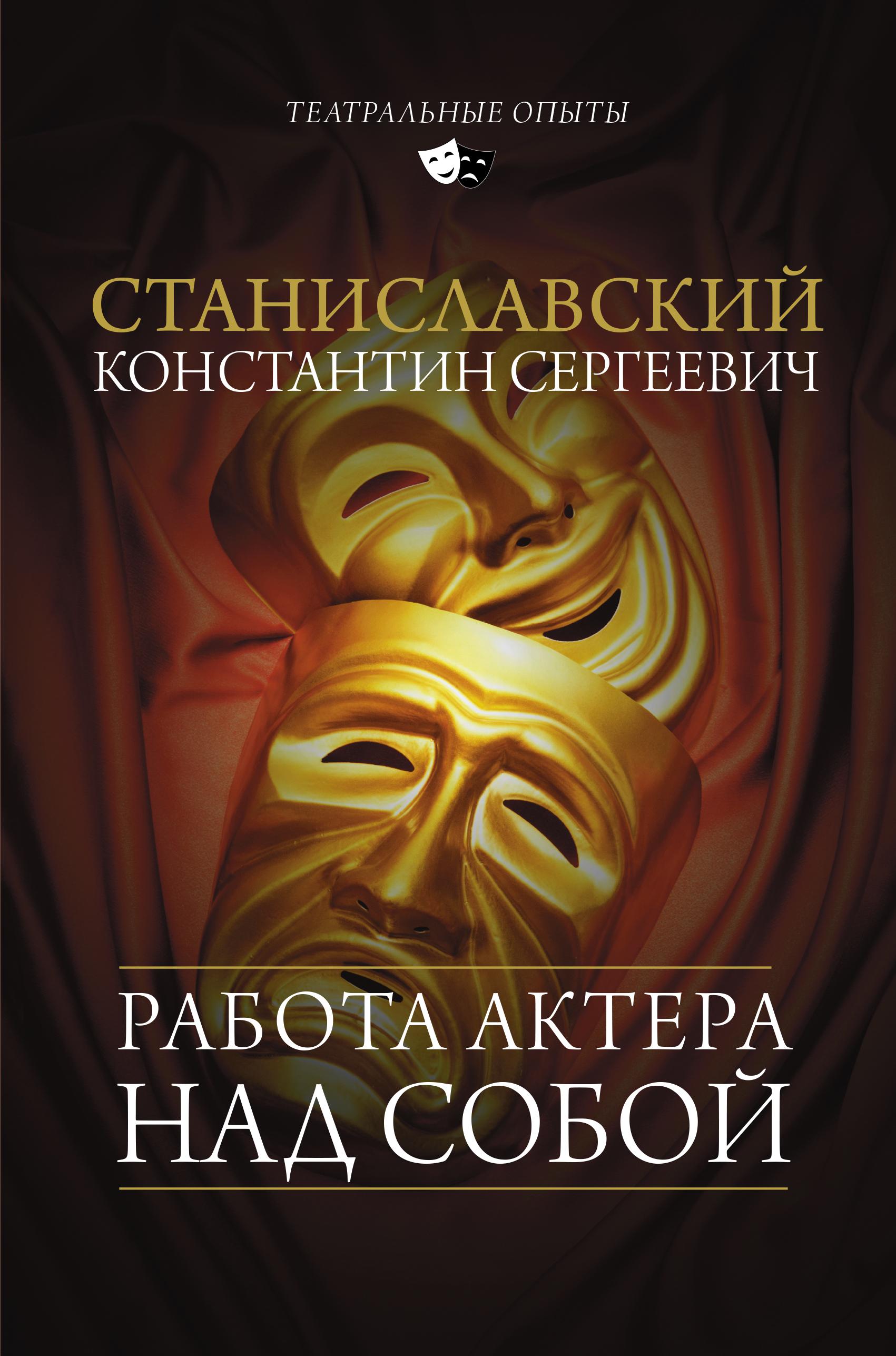 Работа актера над собой ( Станиславский К.С.  )