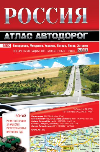 Купить книгу Россия. Атлас автодорог. 2018 - . цена от 410 руб. ISBN ... a0119dc1d83