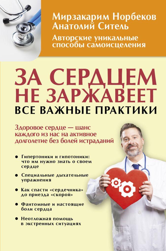 Норбеков М.С., Ситель А.Б. - За сердцем не заржавеет. Все важные практики обложка книги