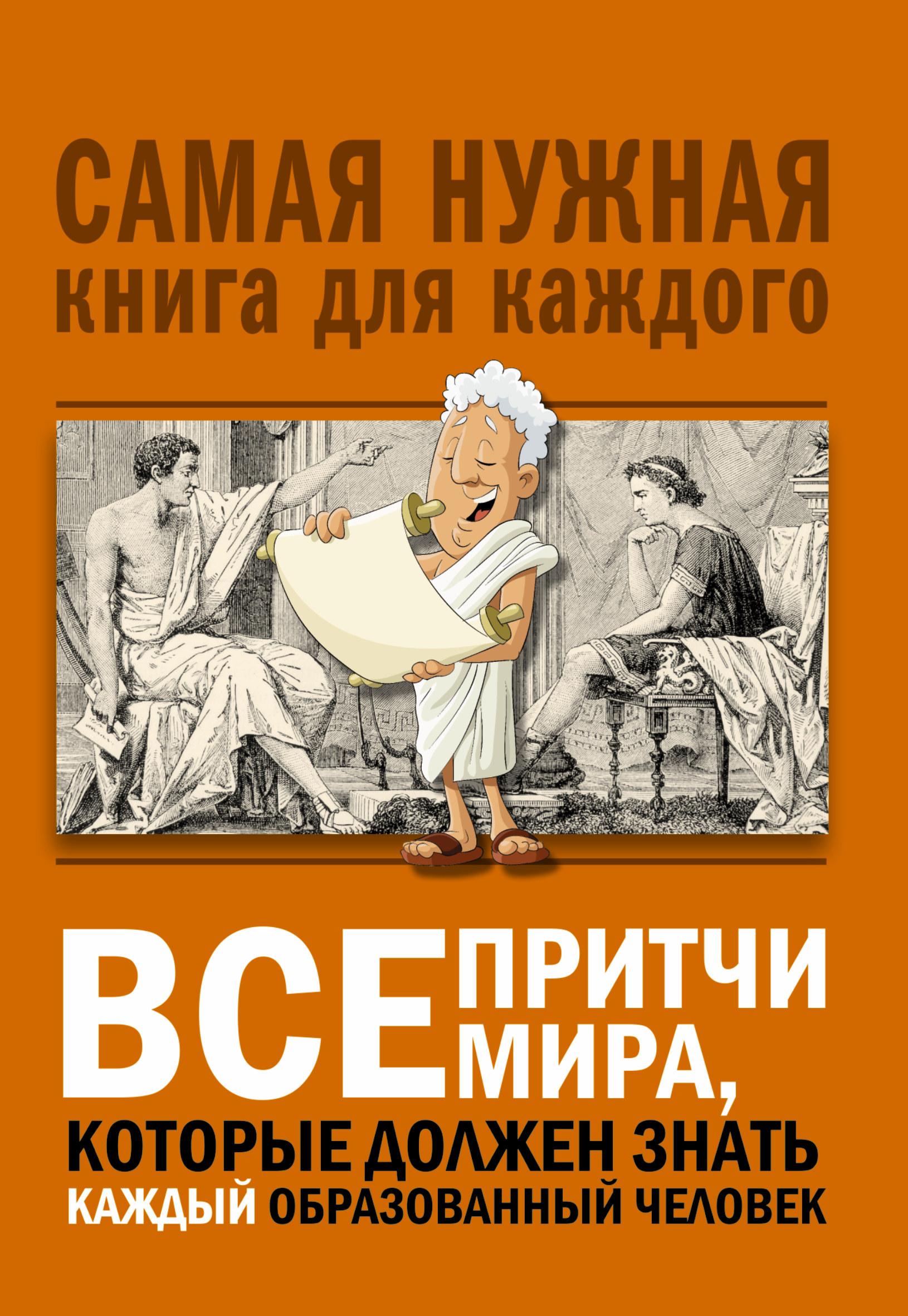 . Все притчи мира, которые должен знать каждый образованный человек ISBN: 978-5-17-107158-5 а а спектор все что должен знать каждый образованный человек об истории