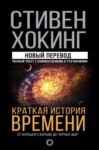 Стивен Хокинг - Краткая история времени обложка книги