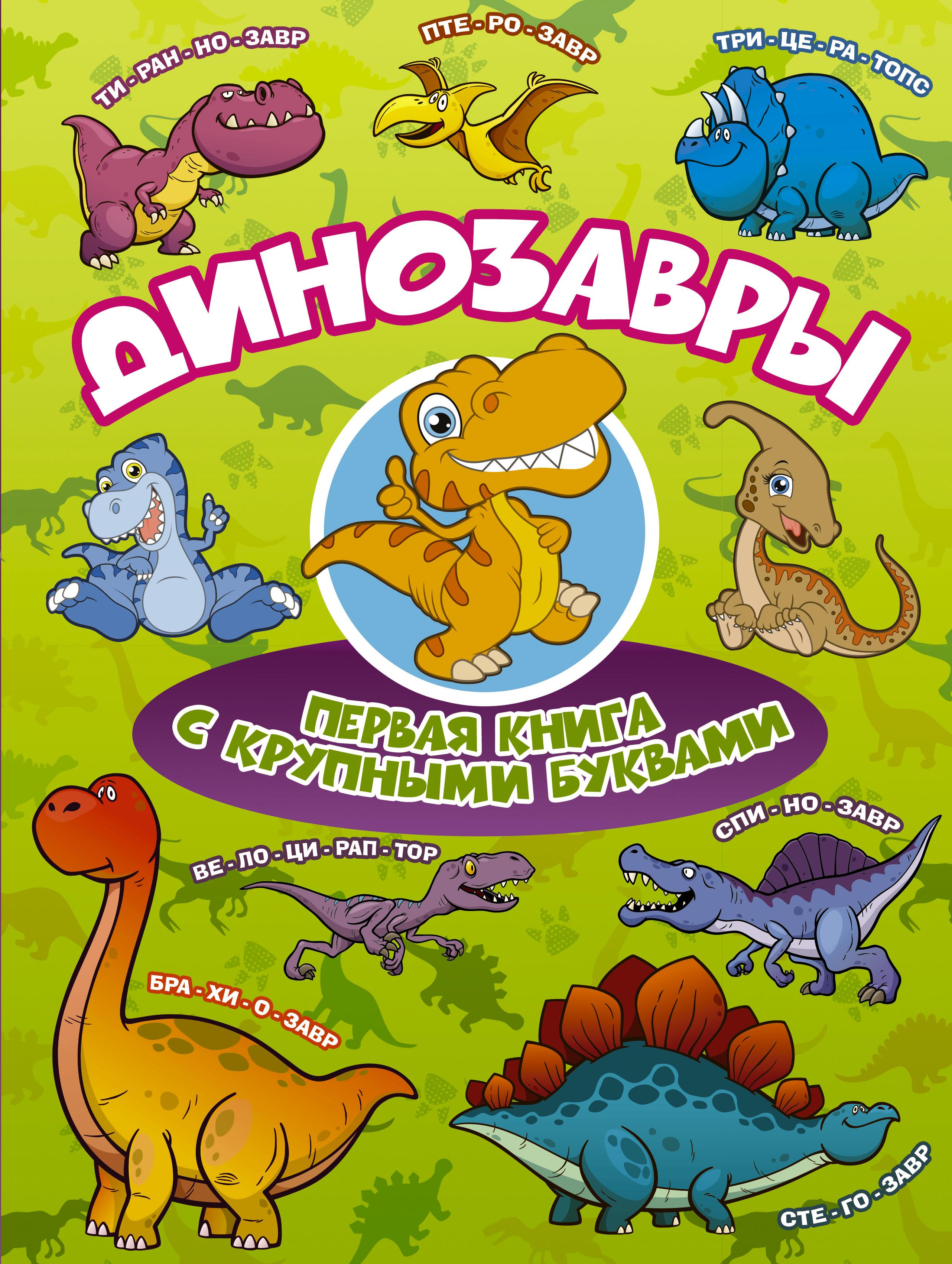 Динозавры Первая книга с крупными буквами ( Барановская Ирина Геннадьевна, Максимова Инна Юрьевна  )