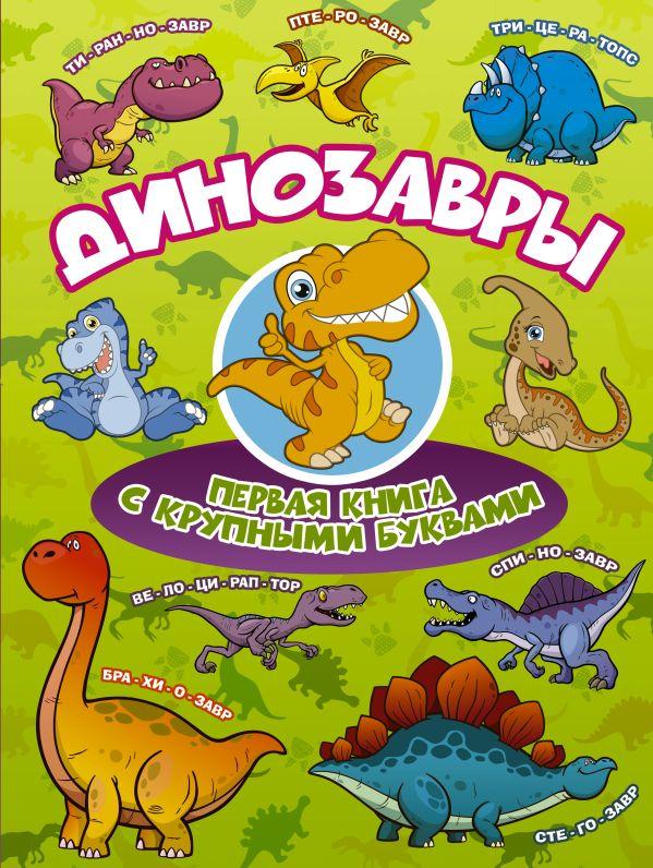 Динозавры Первая книга с крупными буквами Ермакович Д.И.