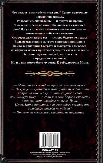 Господин моих кошмаров Александра Черчень