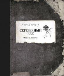 Серебряный век. Избранные письма