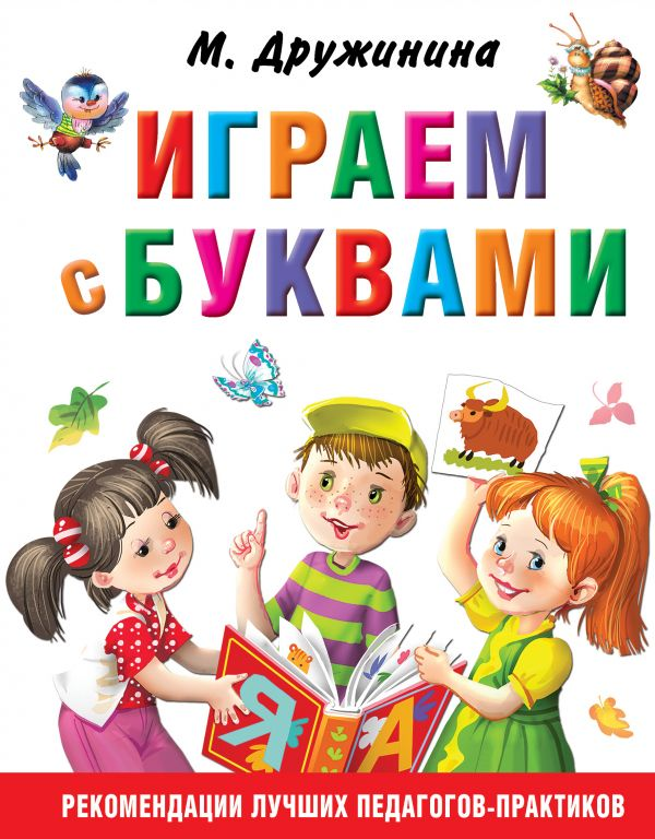 Дружинина Марина Владимировна Играем с буквами недорого