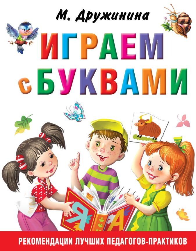 Дружинина М.В. - Играем с буквами обложка книги