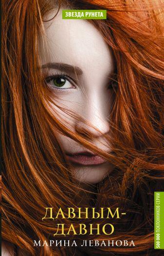 Леванова Марина - Давным-давно обложка книги