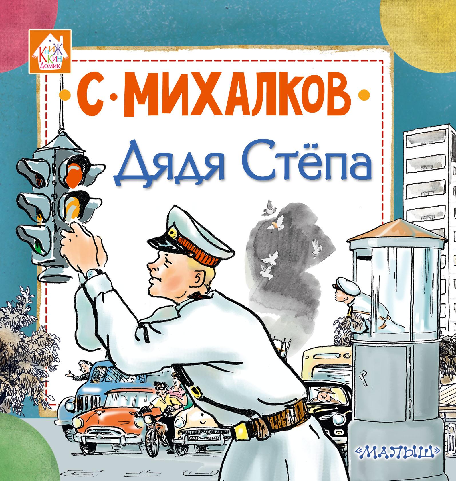 Михалков С.В. Дядя Стёпа дядя ваня икра из обжаренных кабачков 460 г