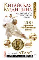 Минь Л. - Китайская медицина на каждый день для каждой семьи. Полный атлас целительных точек. 200 упражнений, восстанавливающих энергию' обложка книги