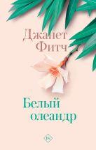 Фитч Д. - Белый олеандр' обложка книги