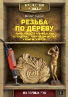Суднов В.П. - Резьба по дереву. Практическое руководство по художественной обработке капов и сувелей' обложка книги