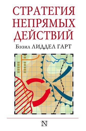 Бэзил Лиддел Гарт - Стратегия непрямых действий обложка книги