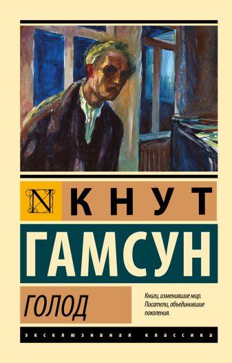 Кнут Гамсун - Голод обложка книги