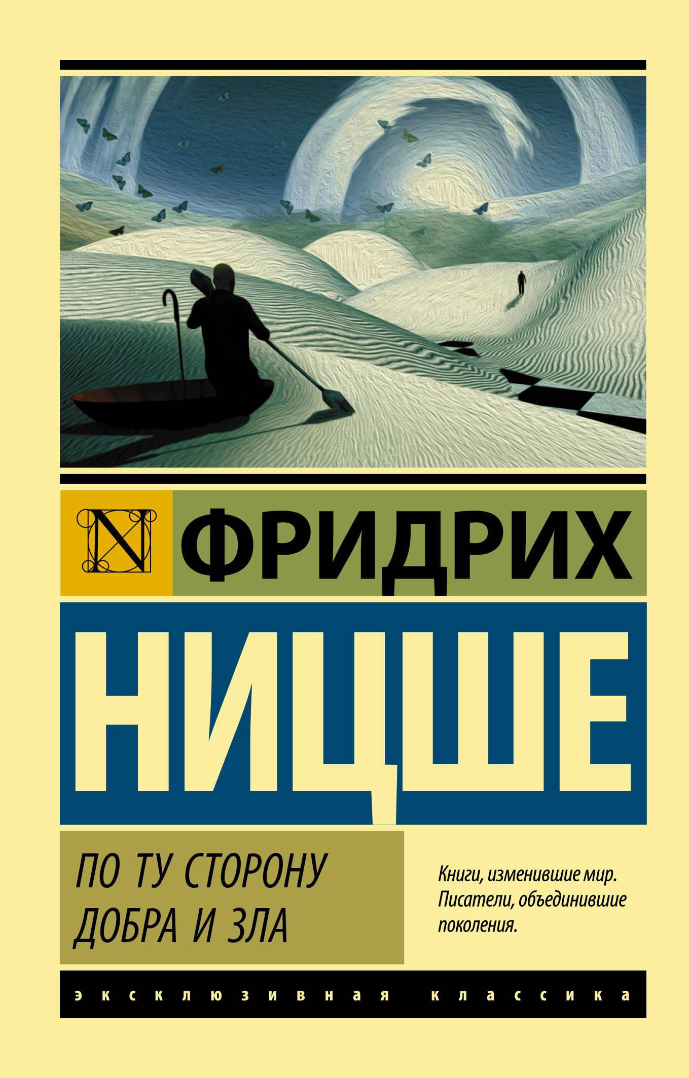 Ницше Ф. По ту сторону добра и зла книги эксмо по ту сторону добра и зла