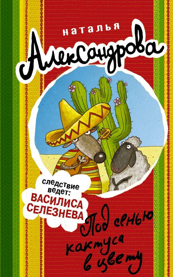 Под сенью кактуса в цвету Александрова Наталья