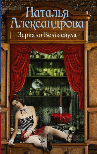 Наталья Александрова - Зеркало Вельзевула обложка книги