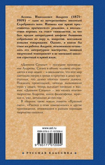 Дневник Сатаны Андреев Леонид Николаевич