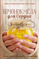 Ястребов Сергей - Бочонок меда для Сердца' обложка книги