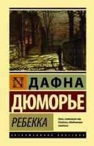 Дафна Дюморье - Ребекка' обложка книги
