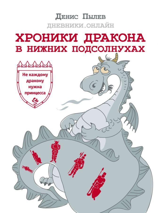 Хроники Дракона в Нижних Подсолнухах Денис Пылев