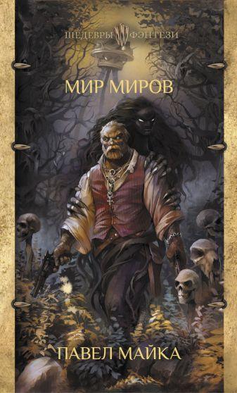 Павел Майка - Мир миров обложка книги