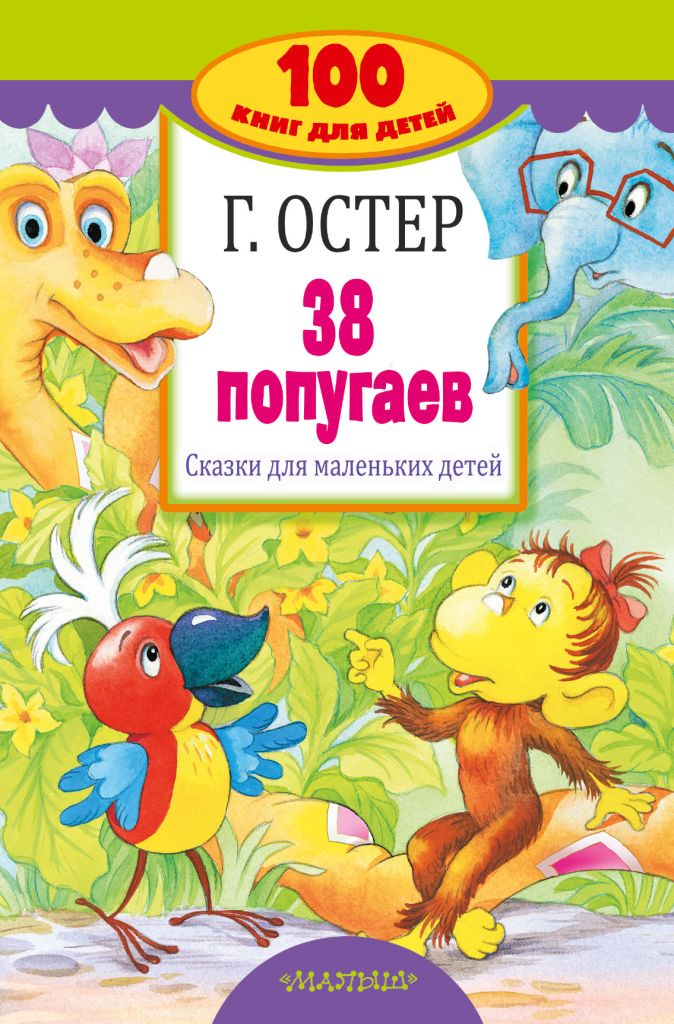 38 попугаев. Сказки для маленьких детей Г. Остер