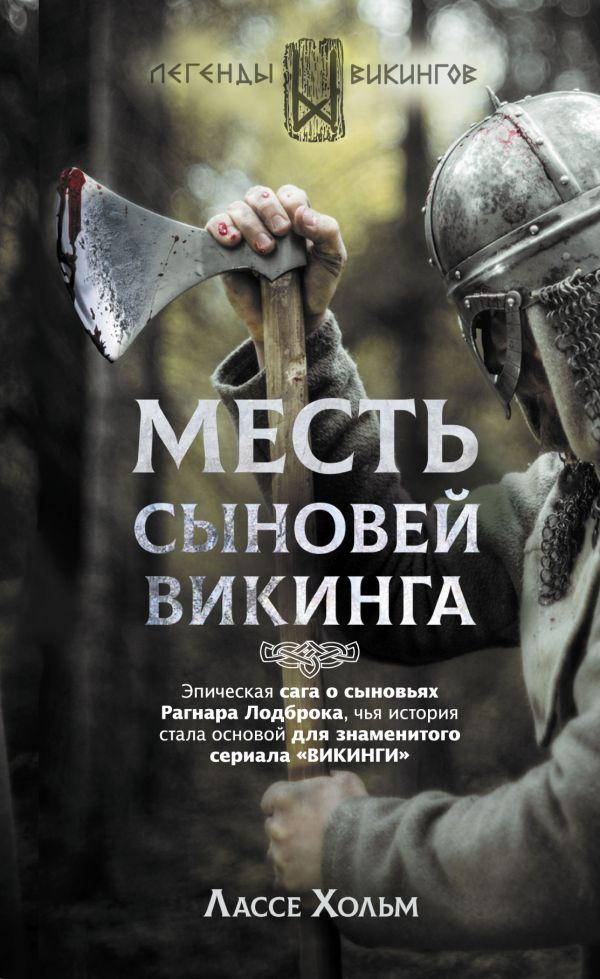 Фото - Хольм Лассе Месть сыновей викинга смертная казнь не наказание а месть dvd