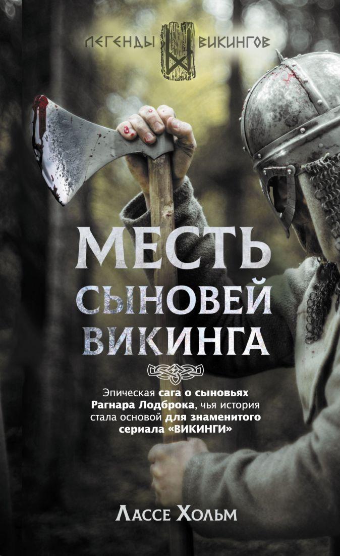 Лассе Хольм - Месть сыновей викинга обложка книги