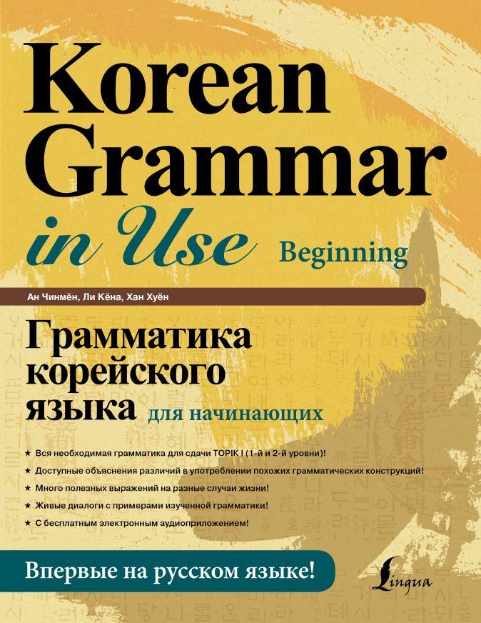 Грамматика корейского языка для начинающих Ан Чинмён, Ли Кёна, Хан Хуён