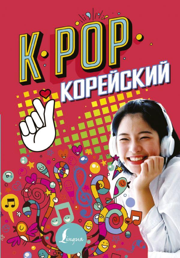 Пак Сон Ён, Ан Ён Чжун K-POP Корейский