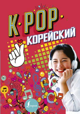 Пак Сон Ён, Ан Ён Чжун - K-POP Корейский обложка книги