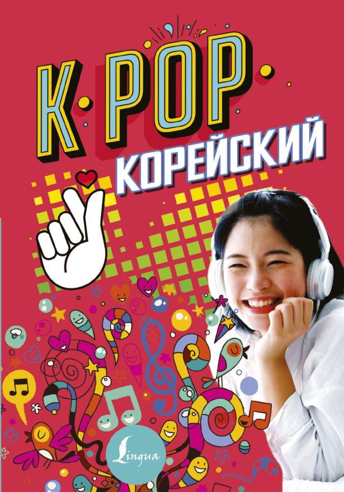 K-POP Корейский Пак Сон Ён, Ан Ён Чжун