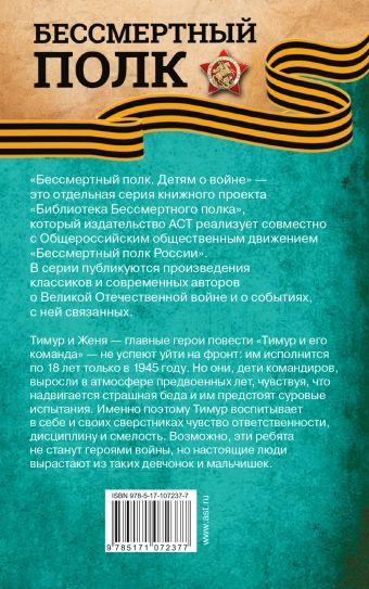 ТИМУР И ЕГО КОМАНДА. Рассказы и повести А. Гайдар