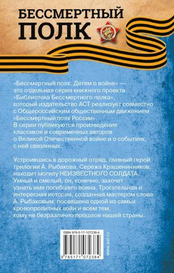 НЕИЗВЕСТНЫЙ СОЛДАТ А. Рыбаков