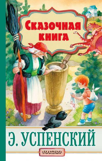 Сказочная книга Успенский Э.Н.