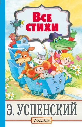 Все стихи Э. Успенский