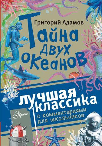 Адамов Г.Б. - Тайна двух океанов обложка книги