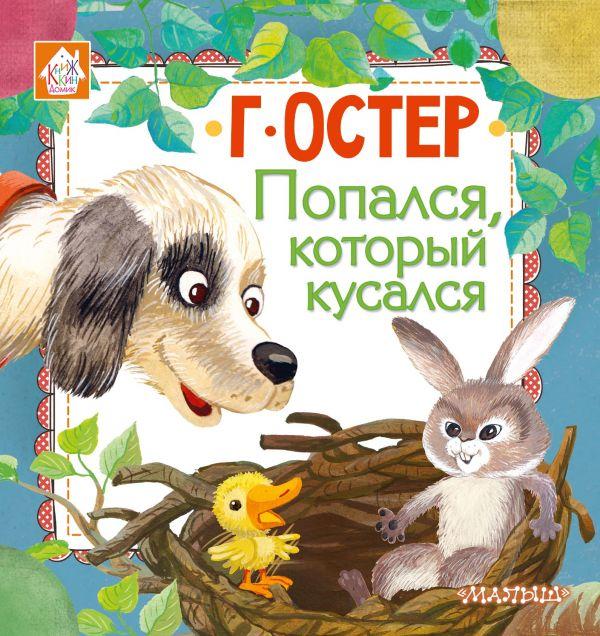Остер Григорий Бенционович Попался, который кусался