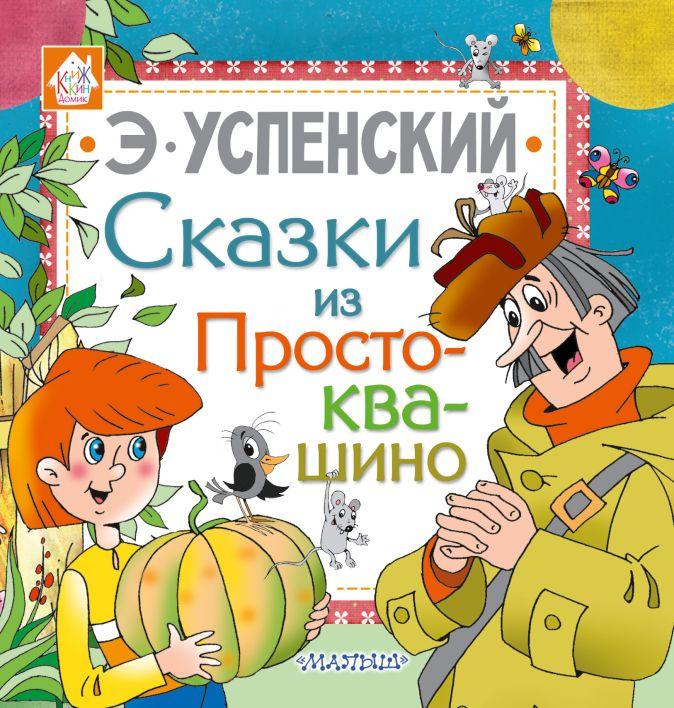 Сказки из Простоквашино Успенский Э.Н.