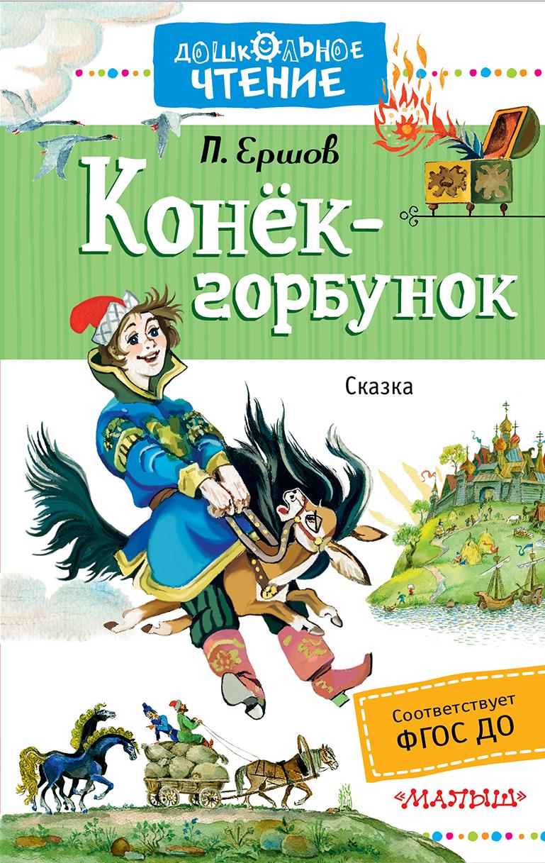 Ершов П.П. Конёк-горбунок все цены