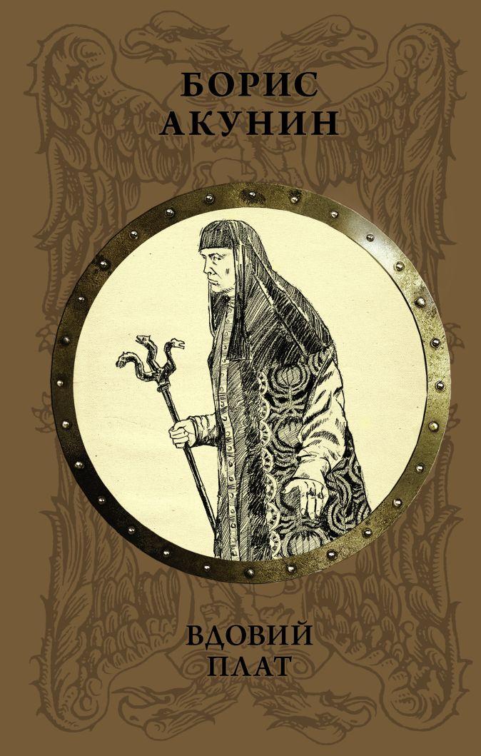 Борис Акунин - Вдовий плат обложка книги