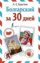 А. Е. Круглик - Болгарский за 30 дней' обложка книги