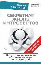 Граннеман Дженн - СЕКРЕТНАЯ ЖИЗНЬ ИНТРОВЕРТОВ: Искусство выживания в мире, который создан экстравертамиЗА881' обложка книги