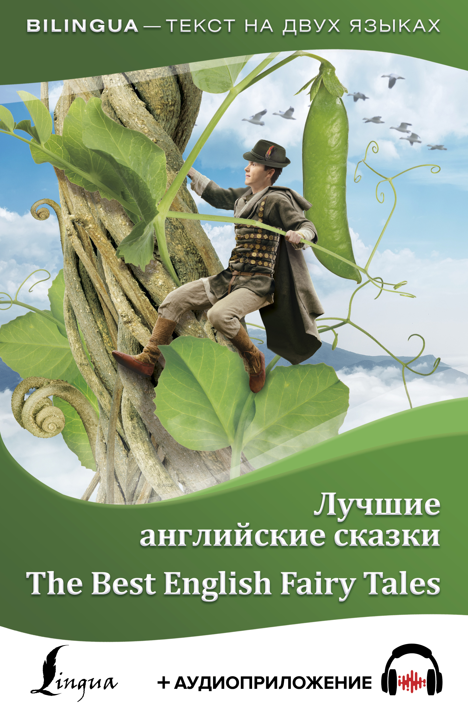Лучшие английские сказки = The Best English Fairy Tales + аудиоприложение LECTA
